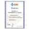 Certificacion Cilit